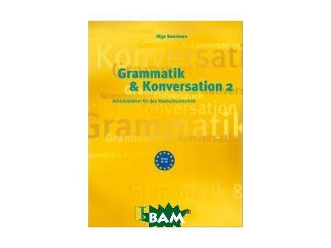 Grammatik&Konversation 2 (B1-B2) Киев