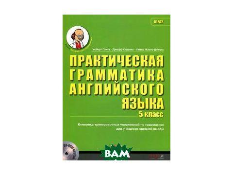 Grammar Practice Beginner. A Complete Grammar Workout for Teen Students (+ CD-ROM) Киев