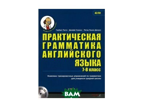 Grammar Practice Pre-Intermediate. A Complete Grammar Workout for Teen Students (+ CD-ROM) Киев