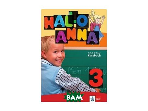 Hallo Anna 3: Deutsch f& 252;r Kinder Kursbuch (+ CD-ROM) Киев