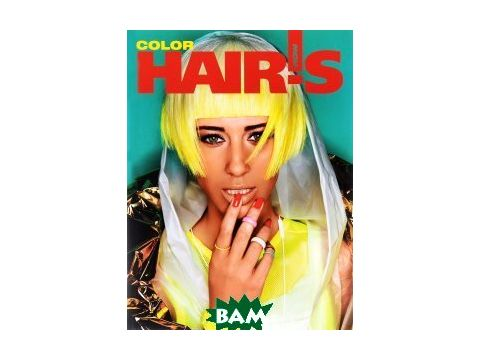 Hair`s How: Color (+ приложение) Киев