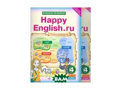 Happy English. Счастливый английский. 4 класс. Учебник. ФГОС (количество томов: 2) Киев