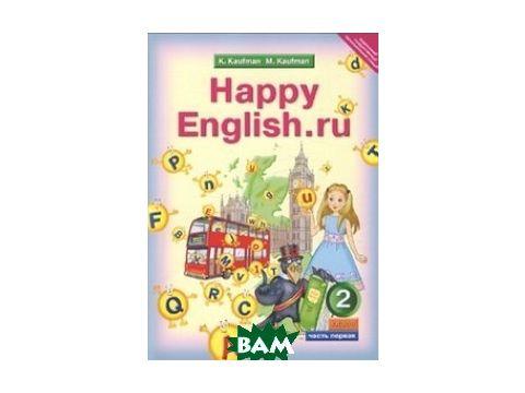 Happy English. Счастливый английский. 2 класс. Учебник. ФГОС (количество томов: 2) Киев