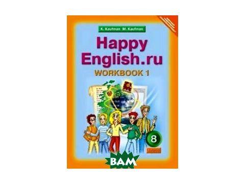 Happy English.ru 8: Workbook 1 / Английский язык. Счастливый английский.ру. 8 класс. Рабочая тетрадь  1 Киев
