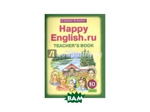 Happy English.ru. 10 класс. Книга для учителя к учебнику Счастливый английский.ру Киев