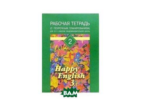 Happy English-3. Счастливый английский. 10-11 класс. Рабочая тетрадь  2 к учебному пособию Киев