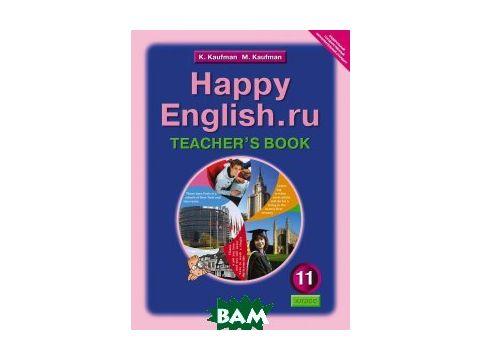 Happy English.ru 11: Teacher`s Book / Английский язык. Счастливый английский. 11 класс. Книга для учителя Киев