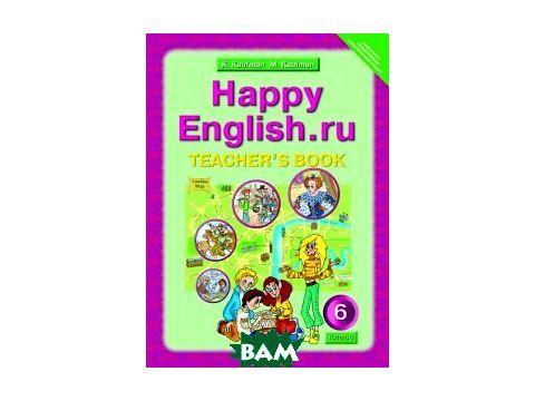 Happy English.ru 6: Teacher`s Book / Английский язык. Счастливый английский.ру. 6 класс. Книга для учителя Киев