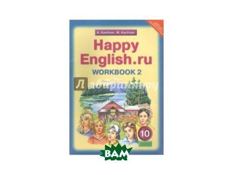Happy English.ru 10: Workbook 2 / Английский язык. 10 класс. Рабочая тетрадь  2. К учебнику Счастливый английский.ру Киев