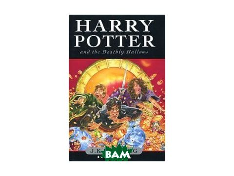 Harry Potter and the Deathly Hallows (Children`s Edition) Киев