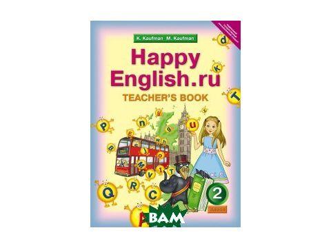 Happy English.ru 2: Teacher`s Book / Английский язык. Счастливый английский.ру. 2 класс. Книга для учителя Киев