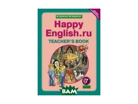 Happy English.ru 7: Teacher`s Book / Английский язык. Счастливый английский.ру. 7 класс. Книга для учителя Киев
