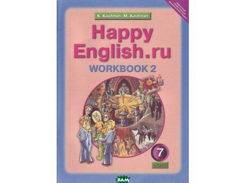 Happy English.ru 7: Workbook 2 / Английский язык. 7 класс. Рабочая тетрадь  2 к учебнику Счастливый английский.ру Киев