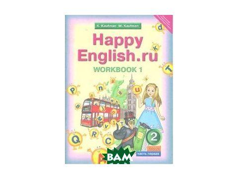 Happy English. Счастливый английский. 2 класс. Рабочая тетрадь. Часть  1. ФГОС Киев