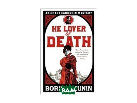 He Lover of Death Киев