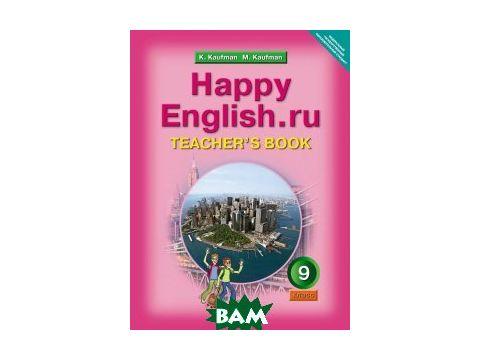 Happy English.ru 9: Teacher`s Book / Английский язык. Счастливый английский. 9 класс. Книга для учителя Киев