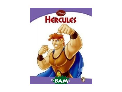 Hercules. Level 5 Киев