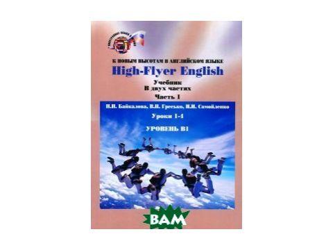 High-Flyer English / К новым высотам в английском языке. Уровень В1. Учебник. В 2 частях. Часть 1. Уроки 1-4 Киев