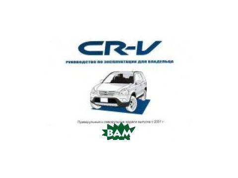 Honda CR-V с 2001 года выпуска. Инструкция по эксплуатации Киев