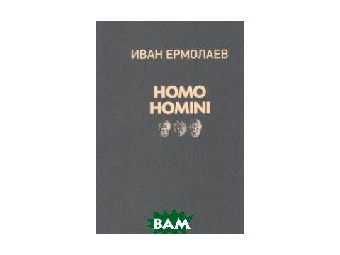 Homo Homini Киев
