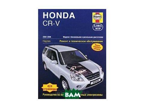 Honda CR-V. 2002-2006. Руководство по эксплуатации, цветные электросхемы Киев