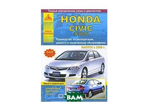 Honda Civic Sedan выпуска с 2006 г. Руководство по эксплуатации, ремонту и техническому обслуживанию Киев