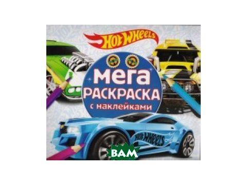 Hot wheels.  МРН 1705. Мега-раскраска с наклейками Киев