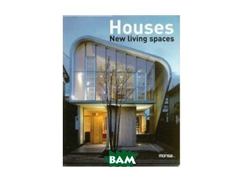 Houses: New Living Spaces Киев