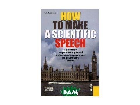 How to Make a Scientific Speech / Практикум по развитию умений публичного выступления на английском языке Киев