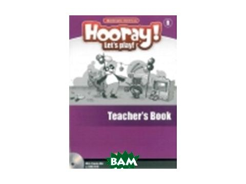 Hooray! Let`s Play! British English. Level B. Teacher s Book (+ 2 Audio CD) (+ DVD) Киев