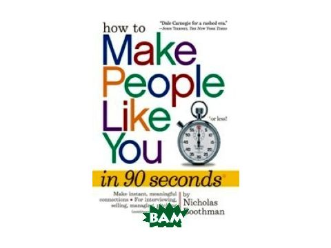 How to Make People Like You in 90 Seconds or Less Киев
