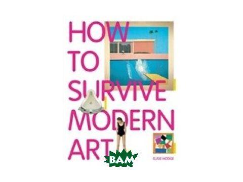 How-to-Survive-Modern-Art Киев