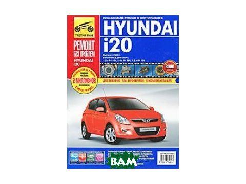 Hyundai i20 выпуск с 2008 года. Руководство по эксплуатации, техническому обслуживанию и ремонту Киев