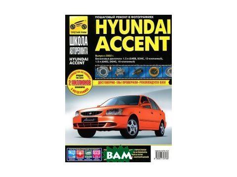 Hyundai Accent . Выпуск с 2002 г. Руководство по эксплуатации, техническому обслуживанию и ремонту Киев