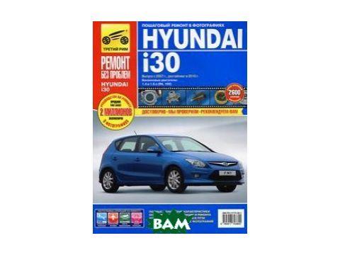 Hyundai i30 выпуск c 2007 г., рестайлинг с 2010 г. Руководство по эксплуатации, тех. обсл. и ремонту Киев