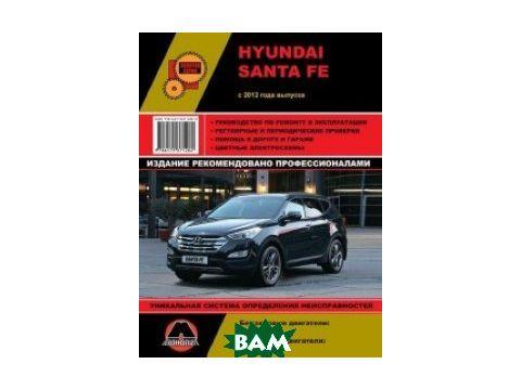 Hyundai Santa Fe с 2012. Руководство по ремонту в цветных фотографиях Киев
