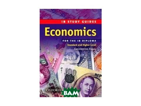 IB Study Guide: Economics for the IB Diploma: Standard and Higher Level: Study Guide Киев
