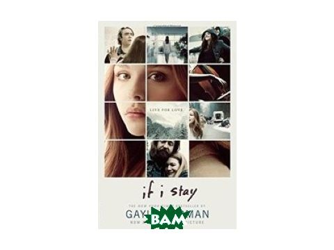 If I Stay Movie Tie-In Киев