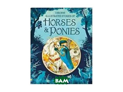 Illustrated Stories of Horses and Ponies Киев