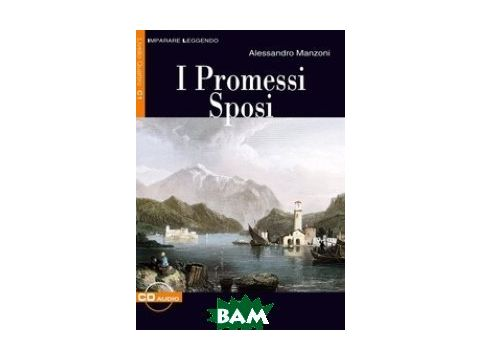 I Promessi Sposi (+ Audio CD) Киев