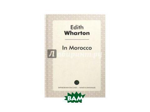 In Morocco = В Морокко Киев