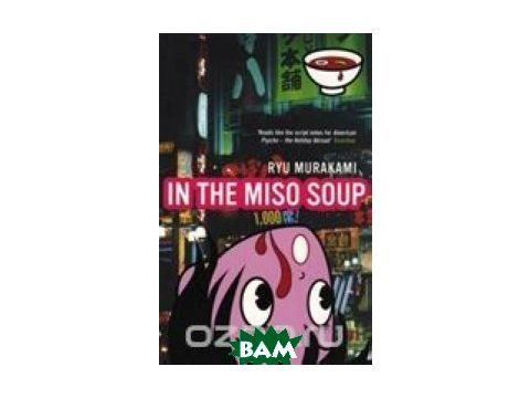 In The Miso Soup Киев