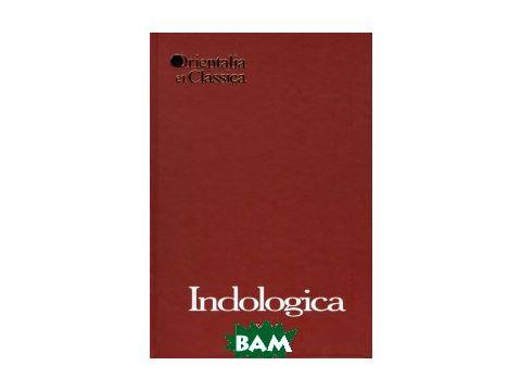 Indologica: Сборник статей памяти Т.Я. Елизаренковой. Книга 2 Киев