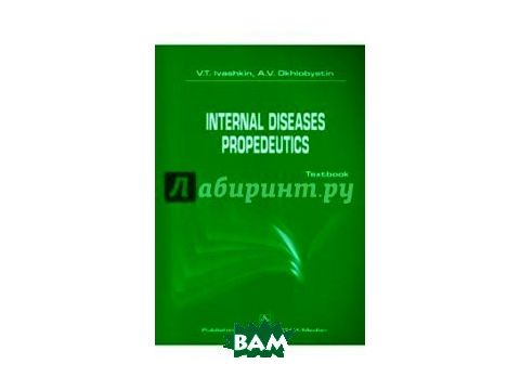 International diseases propedeutics. Textbook Киев