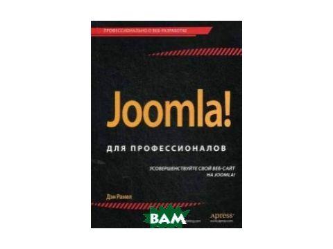 Joomla! Для профессионалов Киев