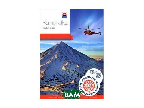 Kamchatka: Modern Guide Киев