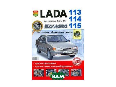 Lada 113, 114, 115 Samara с двигателями 1,5i и 1,6i. Эксплуатация, обслуживание, ремонт Киев