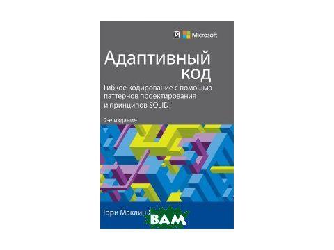 Адаптивный код гибкое кодирование с помощью паттернов проектирования и принципов SOLID Киев