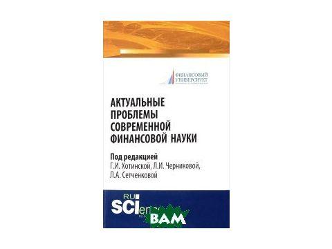 Актуальные проблемы современной финансовой науки: научное издание Киев