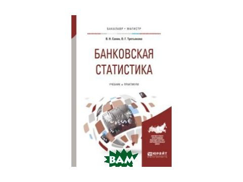 Банковская статистика. Учебник и практикум для бакалавриата и магистратуры